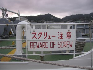 No, I didn't get into funny mistranslations, or Japan's bizarre sexual culture. I hope this sign suffices for both.